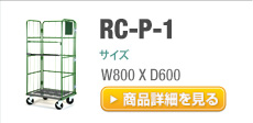 RC-P-1